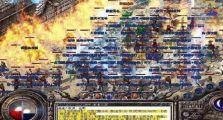 1.76四区•决战沙城之巅•单职业迷失传奇网站里首沙第一战