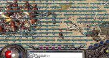 1.76复古传奇私服发布网里血池魔穴地图无法遗忘