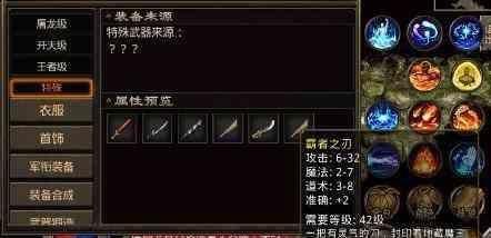 混火龙传奇版本中石墓阵的战士玩家