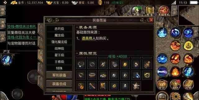 1.76复古传奇金币版中战士玩家的升级心路历程