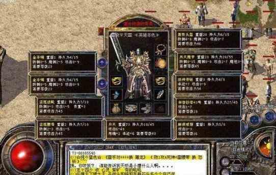 玛法合击英雄里野史之地图篇•沙巴克影之道(下) 合击英雄 第5张