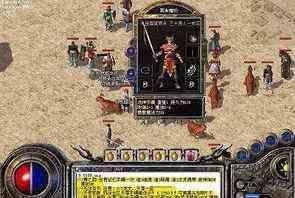 玛法合击英雄里野史之地图篇•沙巴克影之道(下) 合击英雄 第6张