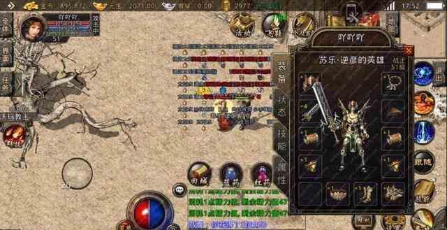 1.76精品版本中平民战士玩家应优先选择暴击装备 1.76精品版本 第1张