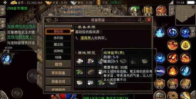 1.80战神传奇的战士与战士PK才是真正考验技术 1.80战神传奇 第3张