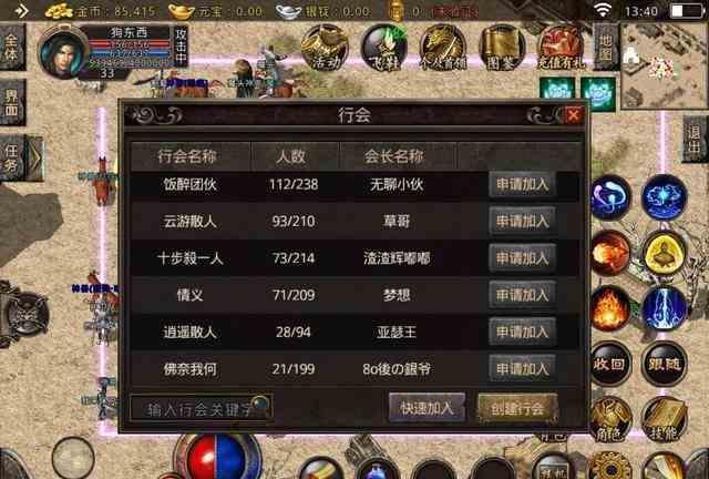 十大争霸7630ok传奇中初赛之荣誉帝王VS梦幻记忆 30ok传奇 第24张