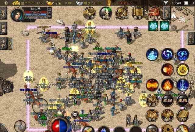 新开传奇轻变里资深玩家分享战士的一些PK技巧 新开传奇轻变 第1张