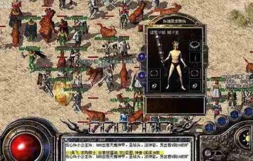 玛法1.76火龙传奇里野史之地图篇•沙巴克影之道(上) 1.76火龙传奇 第1张