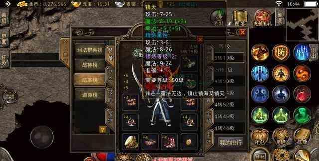 chuanqi sifu里法师在攻城战中应该做的事 sifu 第2张
