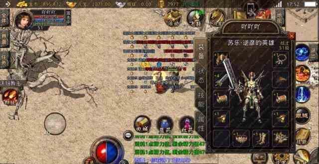 冰雪传奇游戏中浅谈战士的致命缺点 冰雪传奇游戏 第1张