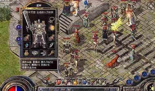 有几个迷失传奇版本中玩家拥有顶级装备呢? 迷失传奇版本 第1张