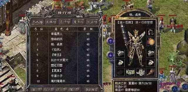 多少级的chuanqi sifu里战士才算高级呢? chuanqi sifu 第1张