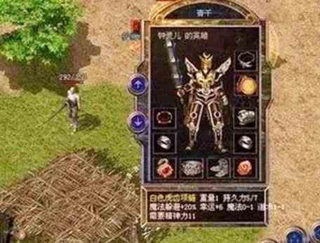 混神途私服中石墓阵的战士玩家 神途私服 第1张