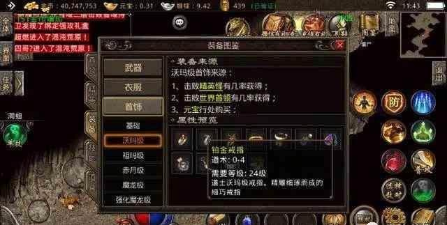 刺杀chuanqi私服的技能的实用性要强于烈火技能 chuanqi私服 第1张